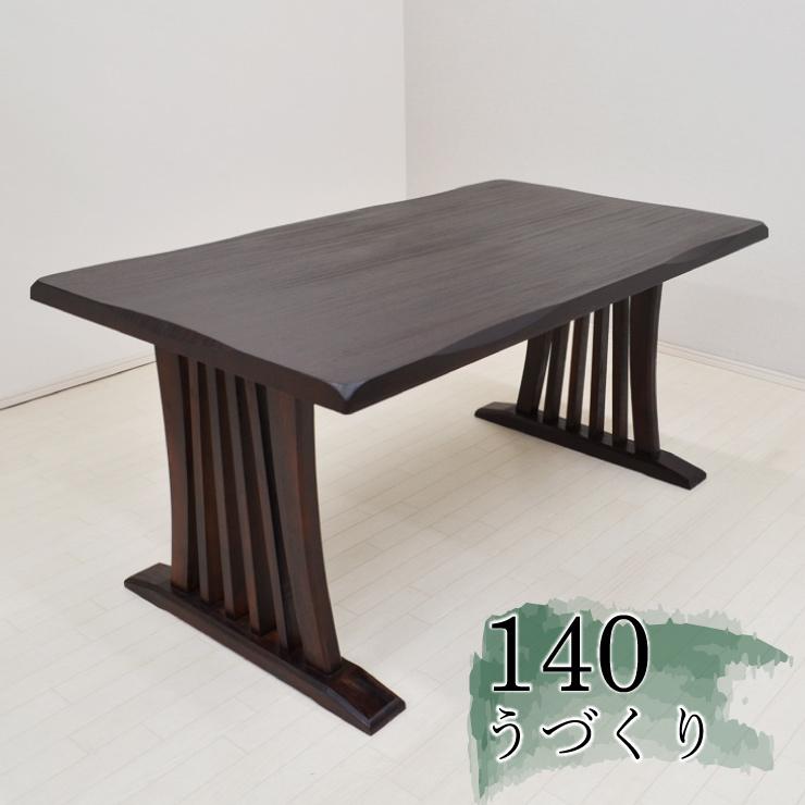 ダイニングテーブル 140cm ダークブラウン色 fuget140-360dbr 天然木 木製 うづくり なぐり加工 うずくり 長方形 浮造り スクエア レクタングル 和風 和 モダン おしゃれ シンプル 暗め 低い ロータイプ 食卓 リビング テーブル 机 アウトレット 6s-2k m815nk