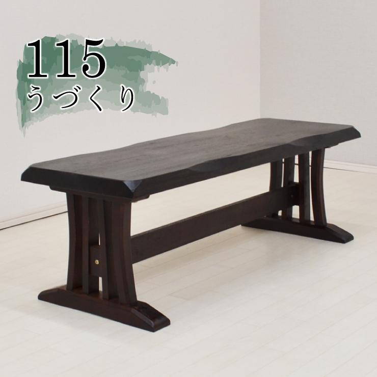 ダイニングベンチ 115cm うづくり ダークブラウン fuget115-ben-360dbr 2人掛け 木製 天然木 うずくり 浮造り 和風 和 モダン 玄関ベンチ 長椅子 おしゃれ 暗め 待合室 ロビー ベンチ 2s-1k nk 174