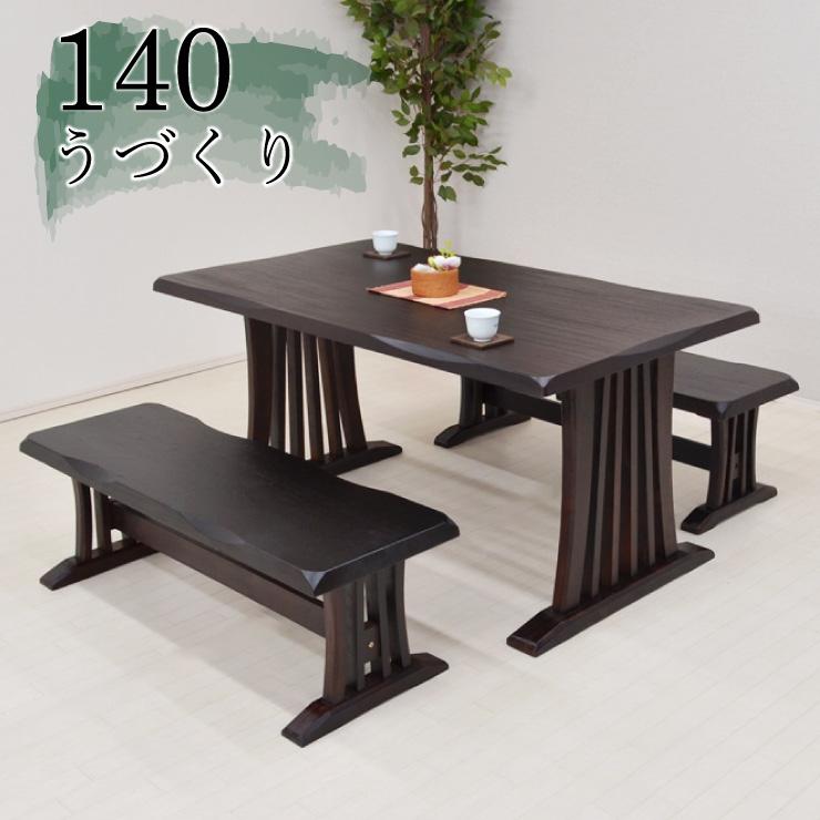 ダイニングテーブルセット 140cm 3点セット ベンチ2 ダークブラウン fuget140-3-360dbr ダイニングセット 4人掛け うづくり クッション うずくり ファブリック 浮造り 和風 和 モダン ロータイプ 低め 長椅子 長方形 スクエア テーブル ベンチ 11s-4k nk