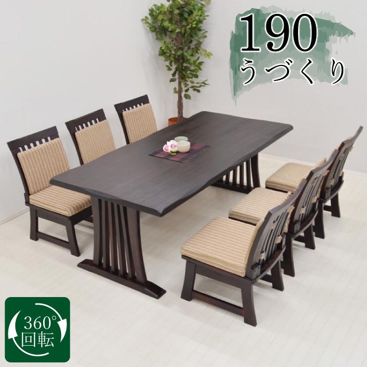ダイニングテーブルセット 190cm 7点セット ダークブラウン イス6 回転椅子 fuget190-7-360dbr ダイニングセット 6人掛け うづくり ロータイプ 低め うずくり 和風 和 モダン 浮造り クッション ファブリック 長方形 食卓 チェア 椅子 テーブル アウトレット 39s-8k m80nk