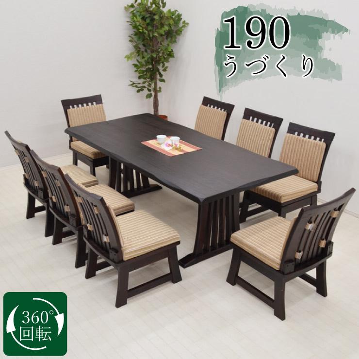 ダイニングテーブルセット 190cm 9点セット ダークブラウン イス8 回転椅子 fuget190-9-360dbr ダイニングセット 8人掛け うづくり 低い 低め うずくり 和風 和 モダン 浮造り ファブリック クッション 食卓 スクエア 食卓 チェア 椅子 テーブル 50s-10k nk