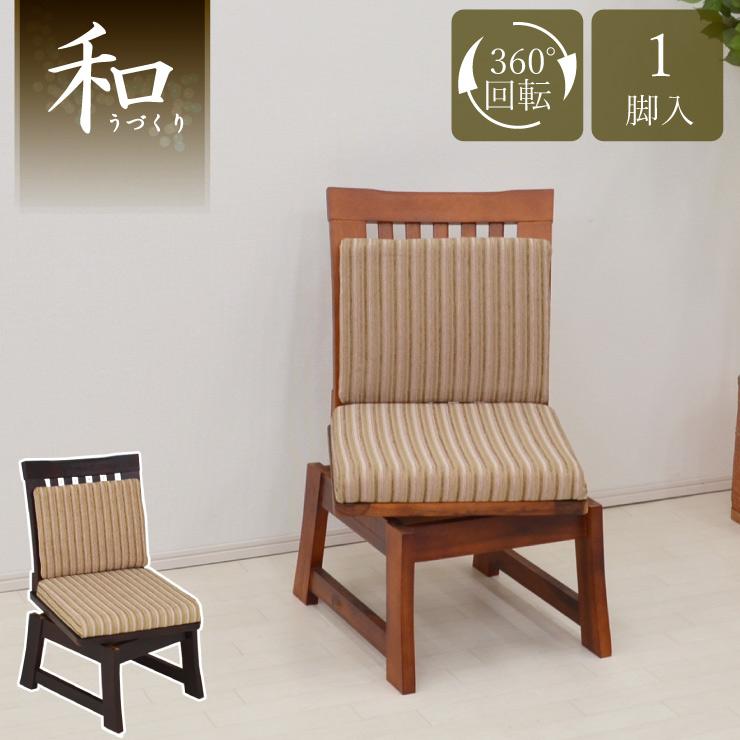 ダイニングチェア 回転椅子 1脚 うずくり風 fuget-ch-360 ダークブラウン色/ライトブラウン色 回転チェア 和風 クッション 椅子 イス モダン 和室 リビング うづくり ファブリック アウトレット 5s-1k th815nk 160