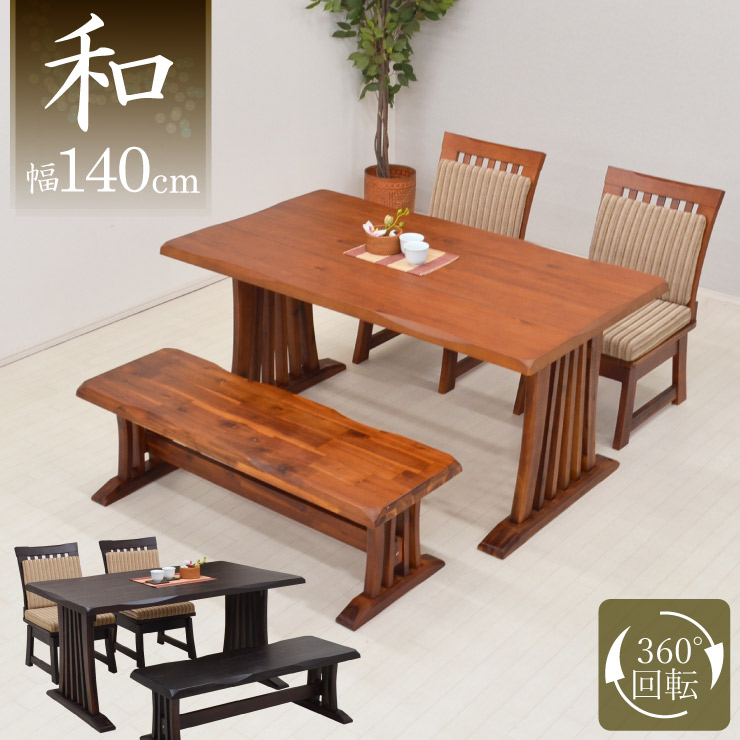 Dining Set 140 Cm Four Seat 4 Point Fuget140 4 360 Bench Rotational ...