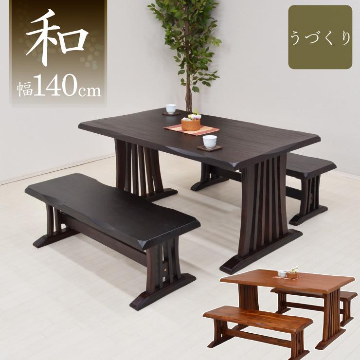 ダイニングテーブル3点セット 140cm fuget140-3-360 ベンチ 2台 和風 ダークブラウン色 ライトブラウン色 うづくり仕上げ ダイニングテーブルセット 3点セット 和室 モダン 木製 天然木 低め ロータイプ うずくり 11s-4k nk