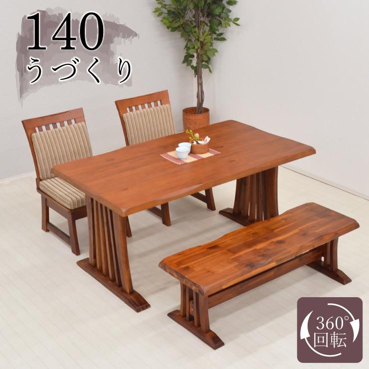 ダイニングテーブルセット 140cm 4点セット 回転椅子 イス2 ベンチ1 ライトブラウン fuget140-4-360lbr ダイニングセット 4人掛け うづくり ロータイプ うずくり 和風 和 モダン クッション ファブリック 長方形 ベンチ チェア 椅子 テーブル アウトレット 19s-5k m80nk