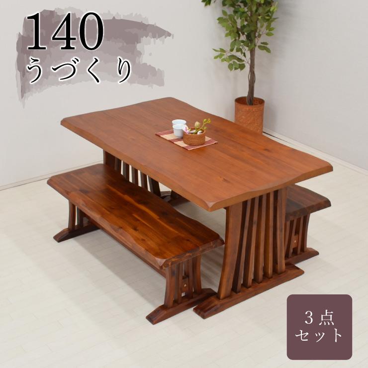 ダイニングテーブルセット 140cm 3点セット ベンチ2 ライトブラウン fuget140-3-360lbr ダイニングセット 4人掛け うづくり クッション うずくり ファブリック 浮造り 和風 和 モダン ロータイプ 低め 長椅子 長方形 スクエア テーブル ベンチ 11s-4k nk