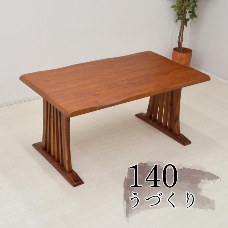 ダイニングテーブル 140cm ライトブラウン色 fuget140-360lbr 天然木 木製 うづくり なぐり加工 うずくり 長方形 浮造り スクエア レクタングル 和風 和 モダン おしゃれ シンプル 暗め 低い ロータイプ 食卓 リビング テーブル 机 アウトレット 6s-2k m815nk so