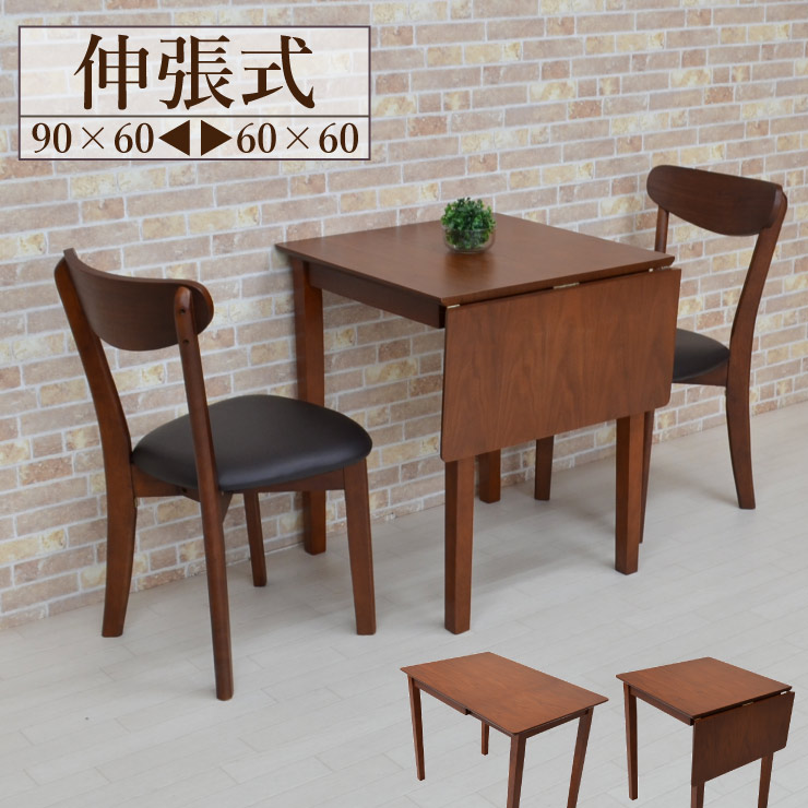 Wood Walnut Extendable Dining Table Set 3 Point Stretch Pt2wn90bata Coro360pvc Erfly Telescoping Extension Compact Mini