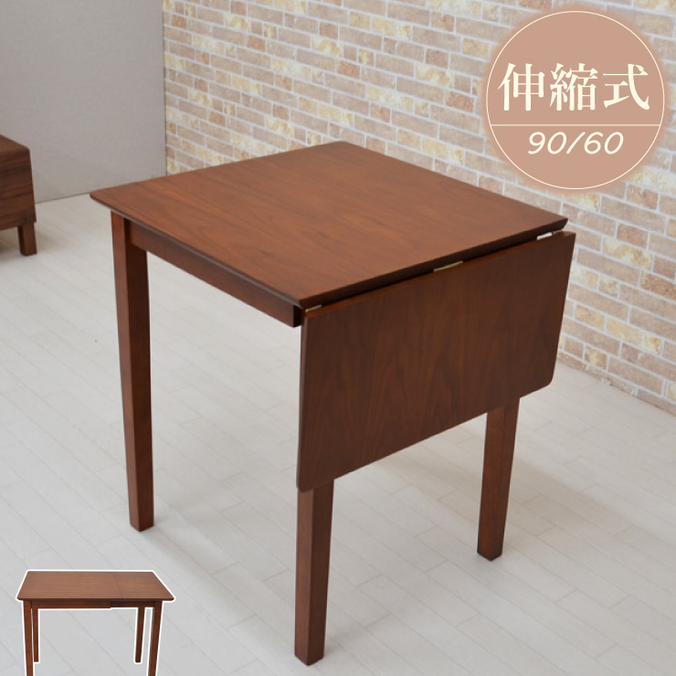 Extendable Dining Tables Stretching Fold Solid 60 Cm 90 Pot 371 Dark Brown Color Table Mini Compact Wood Natural Nordic 2 People For