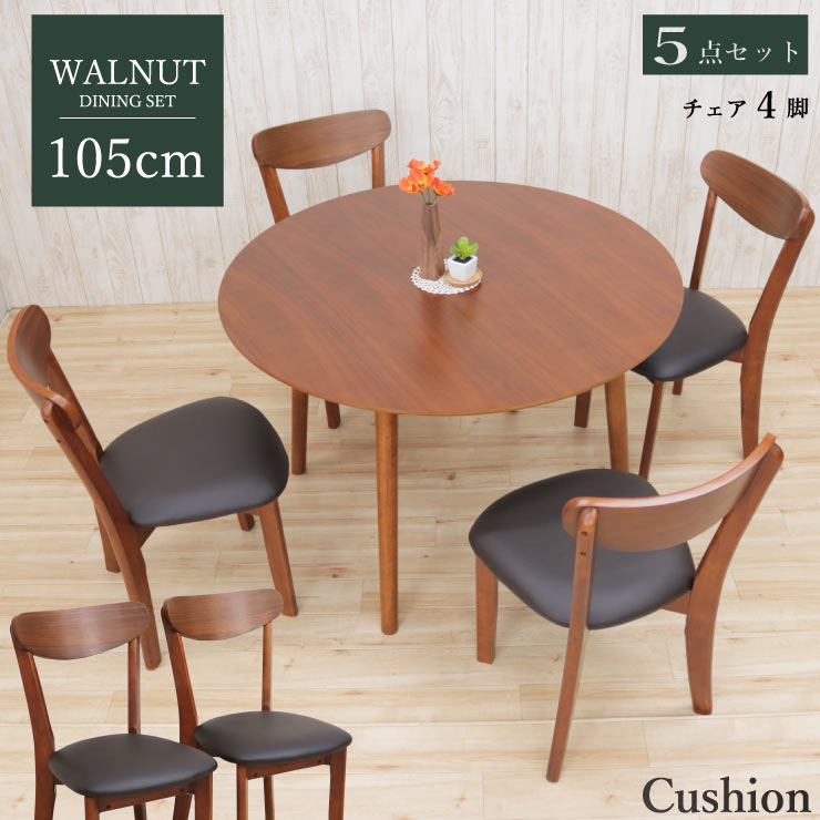 Coron105 5 360pvc Walnut Colored Wooden Circle Circle Round Table Roundtable Cushion Pvc Desk Chair Chair Chair Shin Pull Country North Europe Cafe