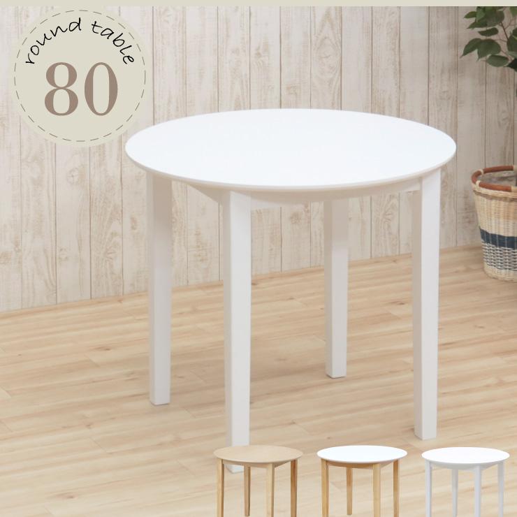 丸テーブル 80cm ダイニング丸テーブル 白 ac2-360 meri-360-kurosu クリア ナチュラル 白木 ホワイト 白色 円卓 円 円形 テーブル 木製 カフェ 北欧 シンプル sg