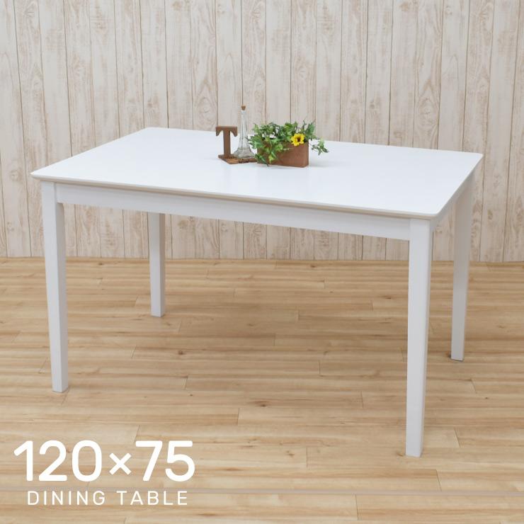 幅120cm ダイニングテーブル ホワイト色 4本脚 4人用 シンプル ac120-360wh 木製 机 食卓 リビング キッチン 長方形 白色 モダン 北欧風 カフェ風 テーブル 4s-1k-214 th hr