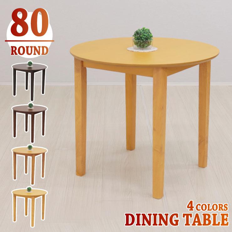 丸テーブル 80cm 円形 ダイニングテーブル 木製 北欧 ac80-360 テーブル ミニ コンパクト 2人用 1人 木製 カフェ 丸 丸型 円 4色対応 ダークブラウン ミドルブラウン ライトブラウン ナチュラル sg 2s-1k-179 hg