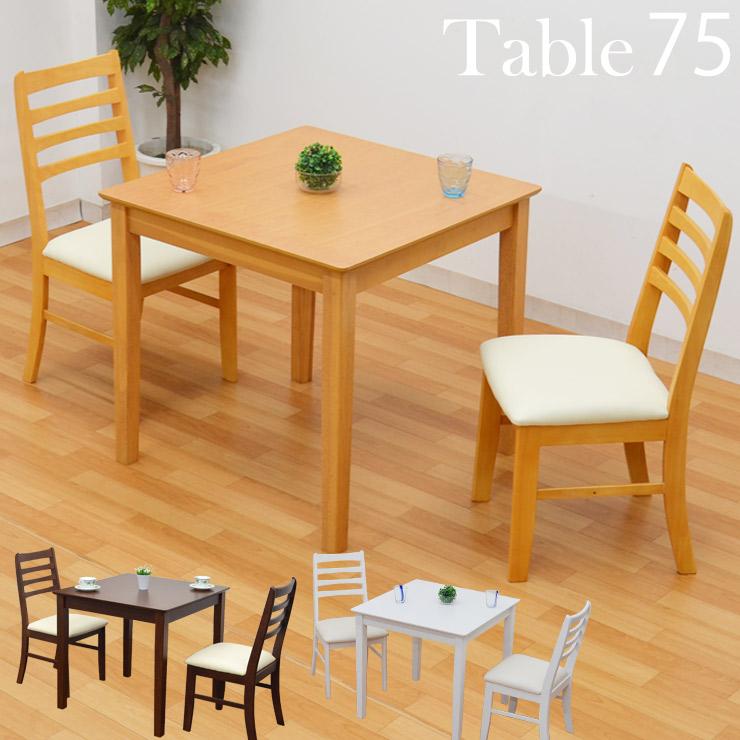 ダイニングテーブル 3点セット 幅75cm hd371-ac2-360 ナチュラル ダークブラウン ホワイト 椅子 完成品 ダイニングテーブルセット 3点 ダイニングセット 2人用 コンパクト クッション 木製 ダイニング テーブル セット 北欧 モダン おしゃれ アウトレット【r】161