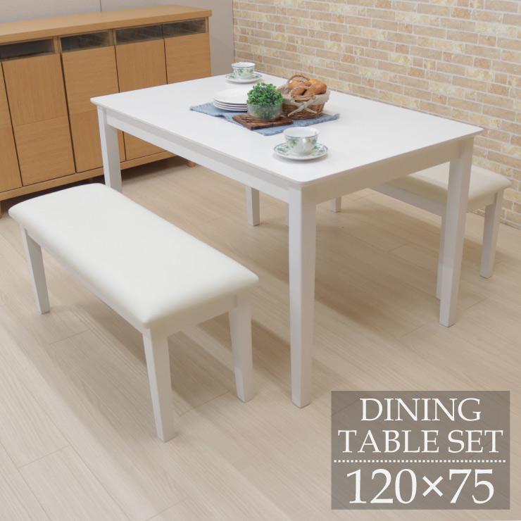 ダイニングテーブルセット 3点セット 4人掛 120cm ac120-3-360wh ベンチ2 ホワイト 白 ダイニング セット ベンチセット テーブル 机 ベンチチェア ベンチ 長椅子 木製 天然木 クッション シンプル 作業台 リビング ファミリー おしゃれ 食卓 アウトレット 7s-3k s8hg