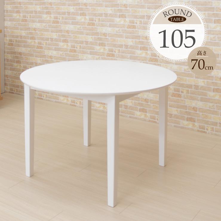 幅105cm ダイニング 丸テーブル 白 北欧 ac105-360wh ホワイト色 白色 ダイニングテーブル 丸型 円卓 円形 円 丸 テーブル 机 4人用 木製 組立品 かわいい おすすめ シンプル カフェ 食卓 リビング ウッドダイニング ファミリー カントリー 4s-1k-227 hg so