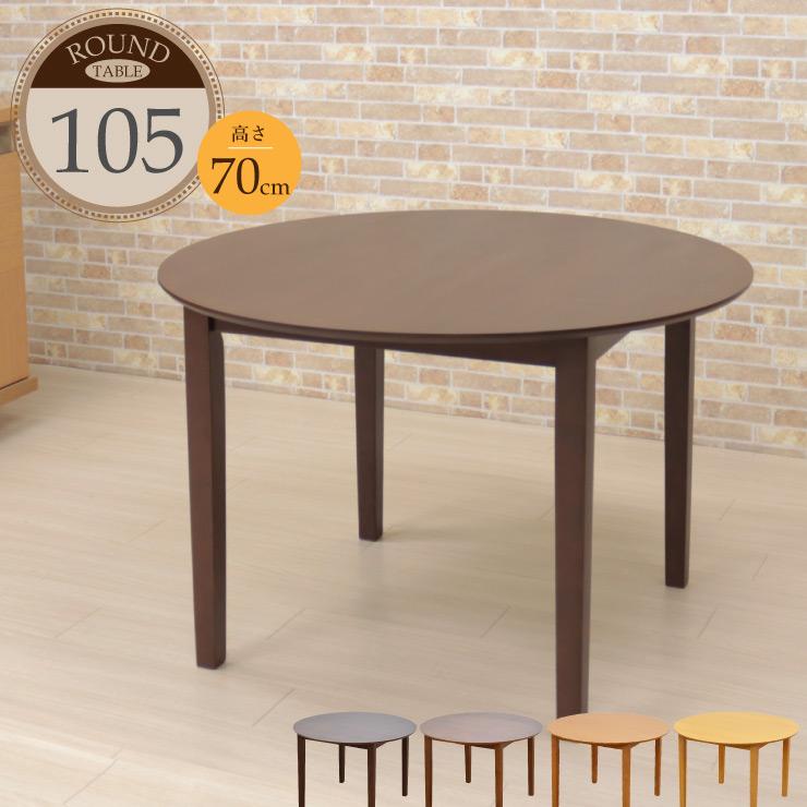 ダイニング 丸テーブル 幅105cm ac105-360 木製 北欧 ダイニングテーブル 円形 丸型 サークル 円卓 カントリー かわいい シンプル リビング ファミリー おしゃれ 選べるカラー ダークブラウン ミドルブラウン ライトブラウン ナチュラル色 4s-1k-227 hg so