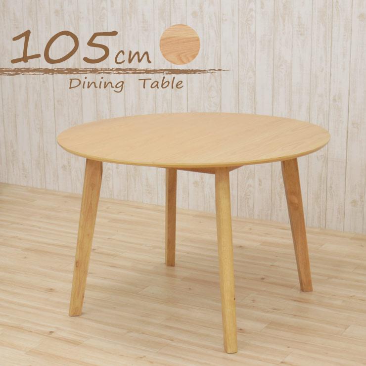 ダイニングテーブル 丸テーブル 幅105cm 4人掛 rosiu105-360 ナチュラルオーク色 木製 ダイニング 丸 円型 円卓 ラウンド サークル テーブル 机 お客様組立品 単品 ウッドダイニング シンプル カントリー 北欧 カフェ 食卓 おしゃれ ファミリー アウトレット 4s-1k m80 hg so