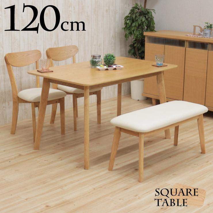 ダイニングテーブルセット 120cm 4点セット 4人掛 rosiu120-4-360 北欧 木製 ナチュラルオーク色 4人用 長方形 ダイニングセット テーブル 椅子 イス チェア ベンチ 長椅子 クッション セット 食卓 組立品 シンプル カントリー カフェ モダン 14s-3k hg