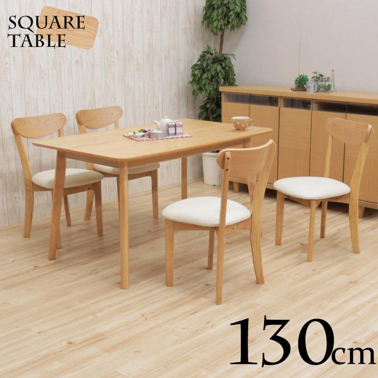 ダイニングテーブルセット 130cm 5点セット 4人掛 rosiu130-5-360 北欧 木製 オーク材 ナチュラルオーク色 4人用 長方形 ダイニングセット テーブル 椅子 イス チェア セット 食卓 ウッドダイニング シンプル カントリー カフェ モダン アウトレット 22s-3k hg