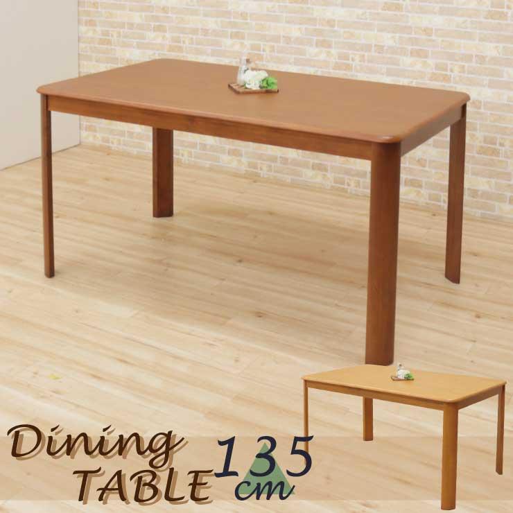 ダイニングテーブル 組立品 木製 135cm ell135-360 ミドルブラウン色/MBR ライトブラウン色/LBR 長方形 食卓 シンプル ベーシック ファミリー リビング モダン ウッドダイニング 天然木 モダン 北欧 2色対応 hg 4s-1k-234