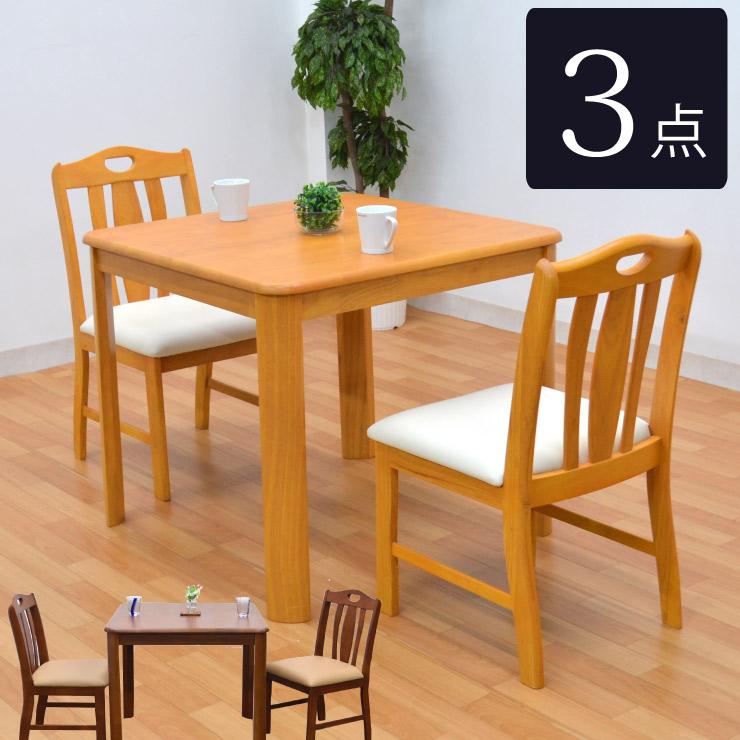 ダイニングテーブルセット 3点 幅 80cm ell-360 ライトブラウン ミドルブラウン 2人用 2人掛け ダイニングテーブル 3点セット ダイニングセット 木製 天然木 北欧 シンプル モダン ウッドダイニング 食卓 アウトレット 2色対応 【r】