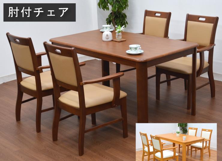ダイニングテーブルセット 5点 肘付き椅子4 幅 135cm ric135-5-360 ライトブラウン ミドルブラウン ダイニングテーブル 5点セット 取っ手付き 木製 無垢材 4人掛け 4人用 ダイニングチェア 背もたれクッションタイプ 2色対応 so
