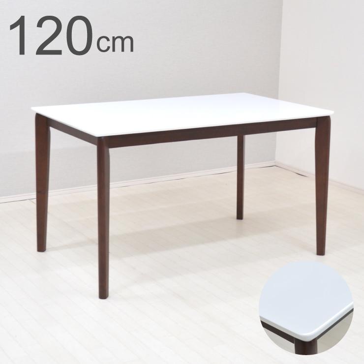 ダイニングテーブル 幅120cm ハイグロス天板 hg120-4-snc371 ホワイト/ダークブラウン 白色 テーブル 机 北欧 モダン シンプル 木製 4人用 かわいい カフェ 食卓 鏡面仕上げ コンパクト 食卓テーブル リビングテーブル 作業台 ウッドダイニング so