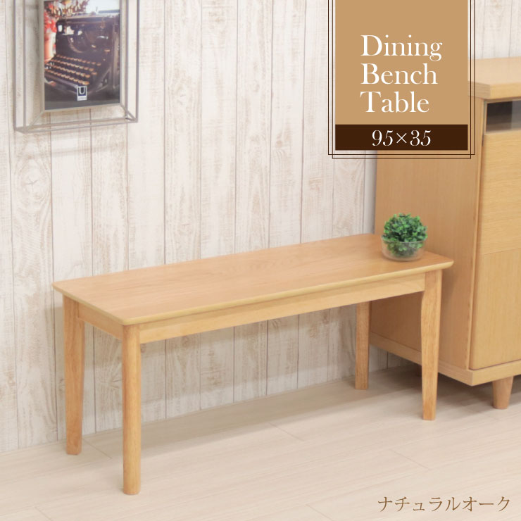 ベンチ テーブル 95cm mt-ben-360naok 2人用 ナチュラルオーク色 木目 組立品 木製 板座 ベンチチェア 玄関イス 長椅子 待合室 ダイニング ローテーブル サイドテーブル 2人掛け スツール シンプル コンパクト ミニ 北欧 かわいい モダン アウトレット 2s-1k-148 m80hg
