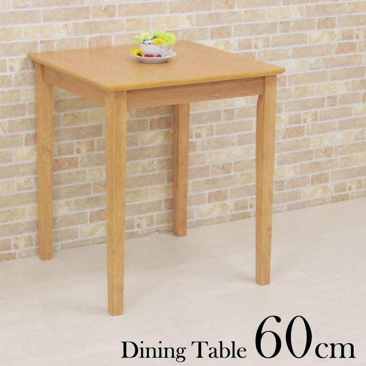 ダイニングテーブル 幅60×60cm mt60-360naok ナチュラルオーク色/NA-OAK 正方形 コンパクト ミニテーブル 1人用 2人用 単身 リビング スリム 北欧 おしゃれ モダン シンプル かわいい カフェ風 ウッドダイニング 木製 単体 お客様組立品 2s-1k-159 hg