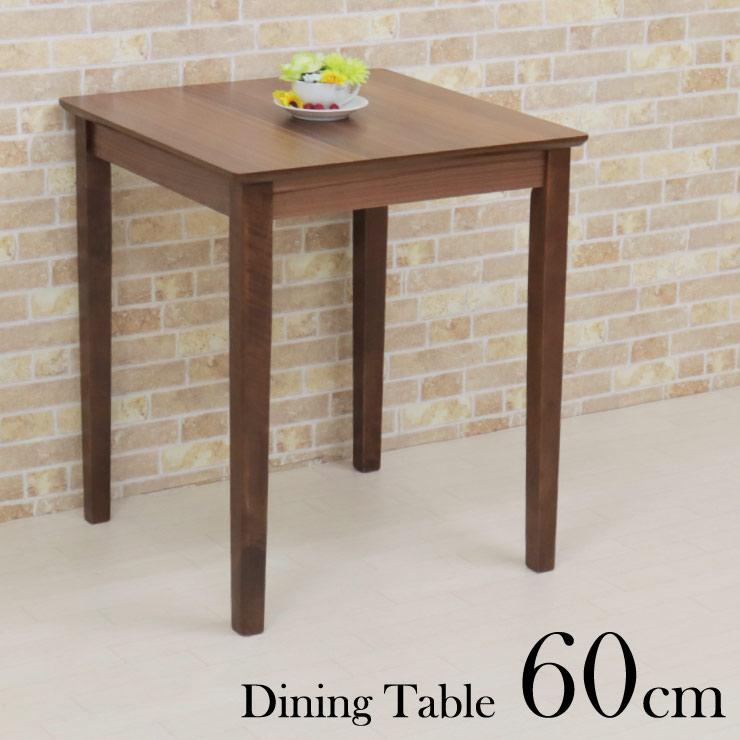 ダイニングテーブル 幅60×60 mt60-360wn MTウォールナット色/MT-WN ブラウン 正方形 コンパクト ミニ テーブル 1人用 2人用 単身 リビング スリム 北欧 食卓 おしゃれ モダン シンプル かわいい カフェ ウッドダイニング 木製 単体 お客様組立品 2s-1k-159 hg