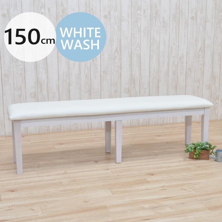 ダイニングベンチ ベンチチェア ホワイトウォッシュ 椅子 mindi-150ben-371 3人掛け クッション チェア イス 木製 シンプル カフェ風 待合い 休憩 北欧 モダン かわいい キッチン リビング 白 お客様組立品 2s-1k-204