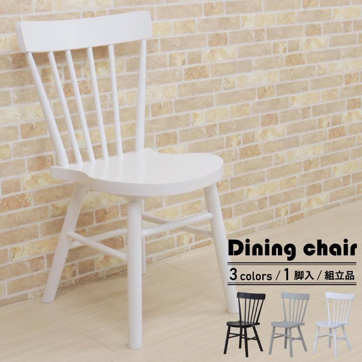 アウトレット わけあり ダイニングチェア 1脚入 選べるカラー 3色 mrb-ch-360out Windsor イギリス調 椅子 いす イス ブラック 黒 グレー 灰色 ホワイト 白 パーソナルチェア モダン カントリー 板座 木製 組立品 シンプル おしゃれ リビング カフェ 4s-1k-150 th hg