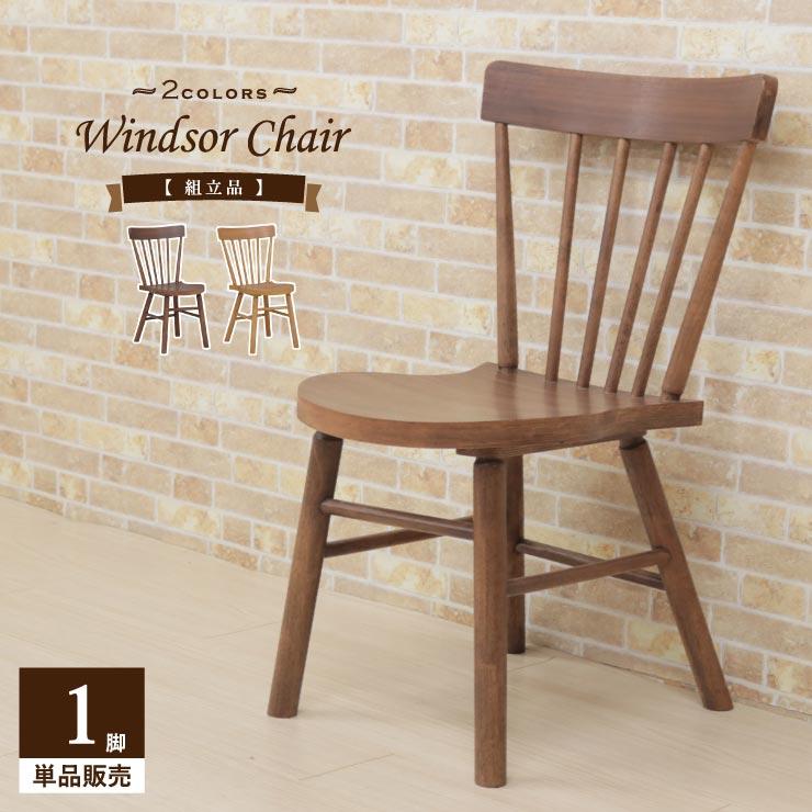 ダイニングチェア 1脚入 選べるカラー 2色 mtmb-ch-360 ウィンザーチェア Windsor イギリス調 椅子 いす イス ウォールナット色 ナチュラルオーク色 パーソナルチェア モダン カントリー 板座 木製 組立品 シンプル おしゃれ リビング カフェ 4s-1k-150 hg