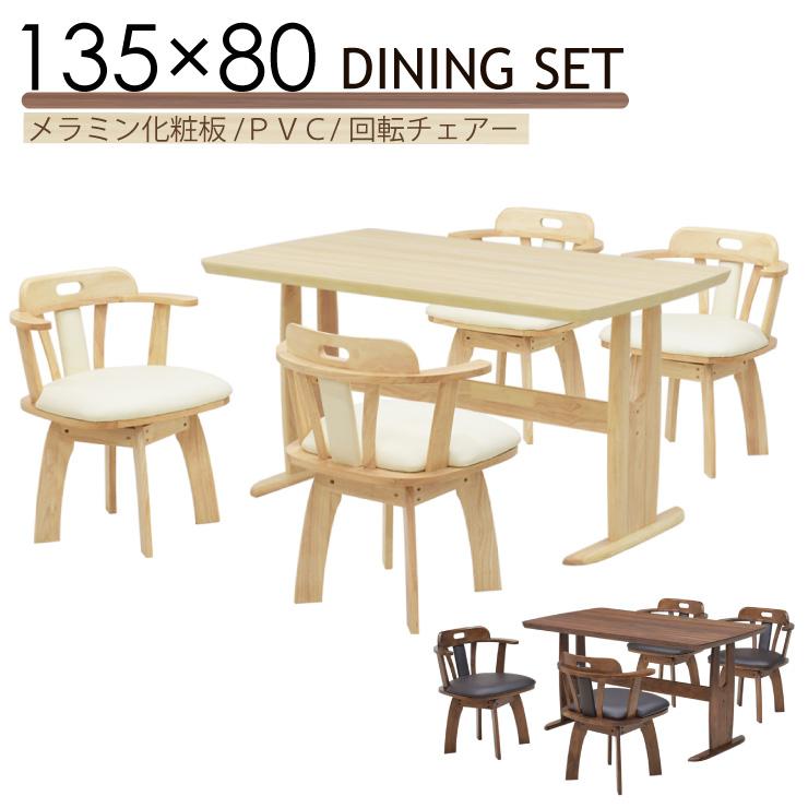 ダイニングテーブルセット 4人 回転椅子 幅135cm メラミン化粧板 mmv135-5-mmbist360 T字脚テーブル カントリー調 シンプル レトロ 立ち座り 楽々 らくらく ストッパー無し 肘掛け 取っ手付き 食卓椅子 カフェ風 19s-3k hr