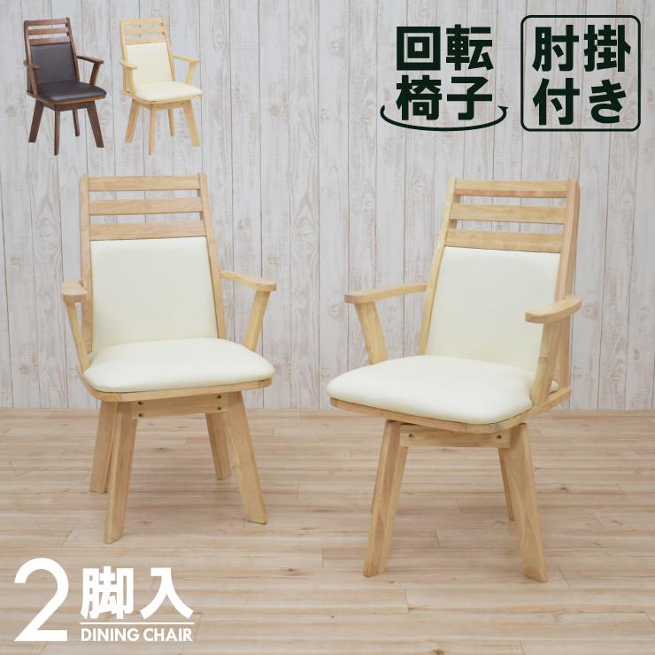 回転式 ダイニングチェア 2脚セット 肘掛け付き mmrio-ch-360 クッション ゆったり 広い 座面 回転椅子 食卓椅子 モダン シンプル カントリー調 レトロ 立ち座り 楽々 らくらく ストッパー無し 8s-1k-185 hr