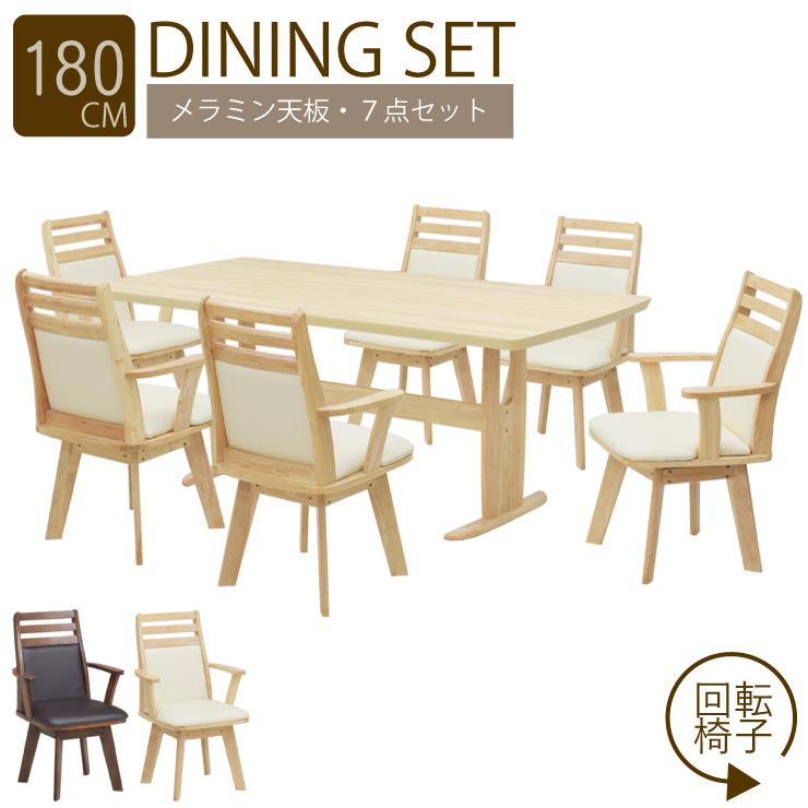 ダイニングテーブルセット 6人 肘掛け付き 回転椅子 幅180cm メラミン化粧板 mmv180-7-mmrio360 T字脚テーブル カントリー調 シンプル レトロ 立ち座り 楽々 らくらく ストッパー無し 肘掛 食卓椅子 カフェ風 34s-4k hr