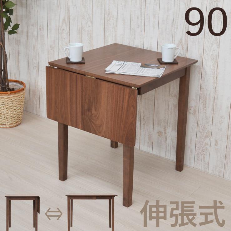 ダイニングテーブル 伸張式 幅90/60cm mt90bata-360wn MTウォールナット色/MT-WN 2人用 エクステンション バタフライ 片バタ 伸長式 折りたたみ シンプル 食卓 おしゃれ 北欧 ウッドダイニング テーブル 机 お客様組立品 2s-1k