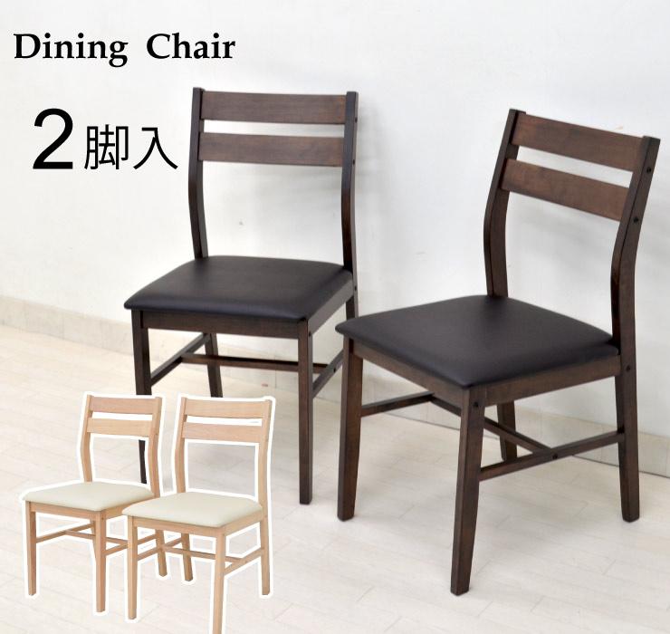 ダイニングチェア 2脚セット hpabr-ch-359 el 360 北欧 ナチュラル ブラウン2色対応 リビング 食卓 木製 背もたれ クッション 椅子 イス いす ウッドダイニング シンプル モダン インテリア お客様組立品