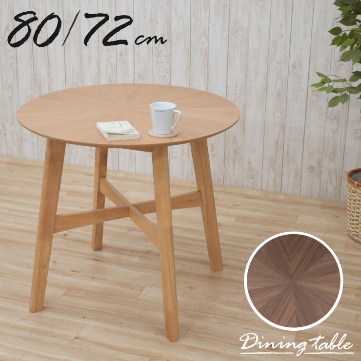 セミオーダー 脚カット 高さ72cm 丸テーブル ダイニングテーブル 幅80cm 光線張り 2人 sbbt80-359-cut 木製 バースト コンパクト モダン 北欧 おしゃれ シンプル 矢張り 食卓 作業台 サイドテーブル 3s-2k hr