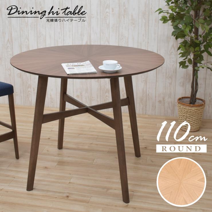高さ91.5cm 円形 ダイニングテーブル ハイタイプ 幅110cm 光線張り 4人 sbbt110-359 木製 バースト ハイテーブル バーテーブル モダン 北欧 おしゃれ シンプル 矢張り カフェ風 5s-1k hr