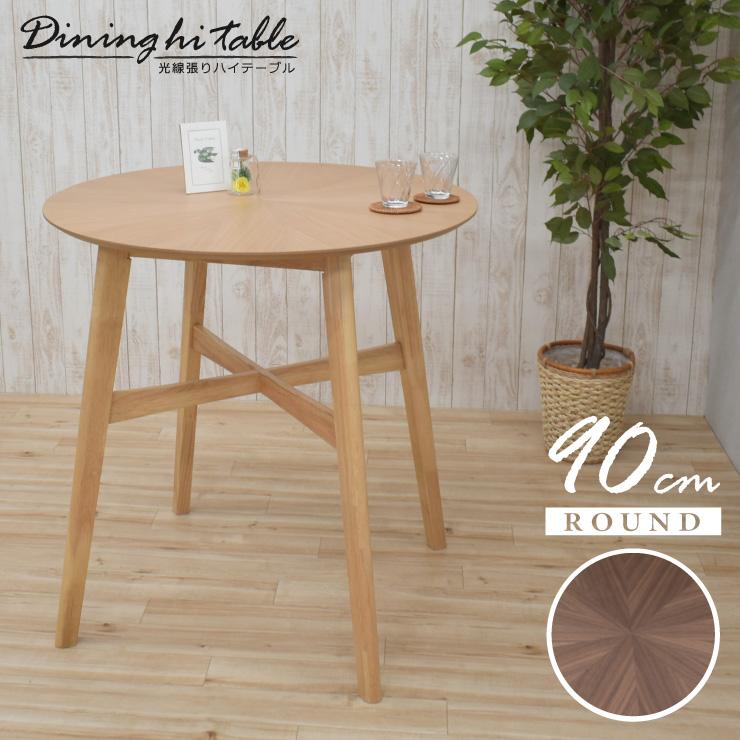 高さ91.5cm 円形 ダイニングテーブル ハイタイプ 幅90cm 光線張り 2人 sbbt90-359 木製 バースト ハイテーブル コンパクト バーテーブル モダン 北欧 おしゃれ シンプル 矢張り 3s-2k hr
