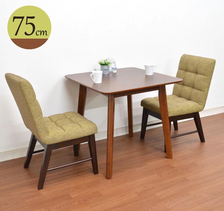 75cm ダイニングテーブル 3点セット 北欧 roz-361 rati-360 グリーン色 椅子 ダイニングテーブルセット 3点 木製 ファブリック ダイニング テーブル ダイニングセット クッション モダン おしゃれ 161