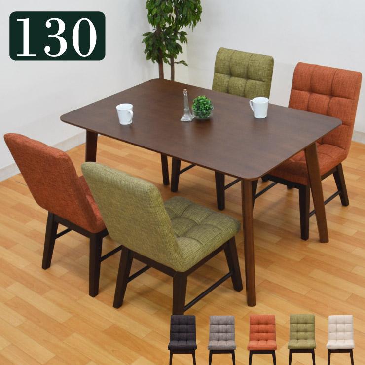 ダイニングテーブルセット ダイニングテーブル 5点 roz-130-5-361 ダイニングセット 4人用 カフェ テーブル 選べるカラー オレンジ グリーン ベージュ 木製 北欧 おしゃれ 食卓セット ダイニング 食卓用 かわいい おすすめ 161