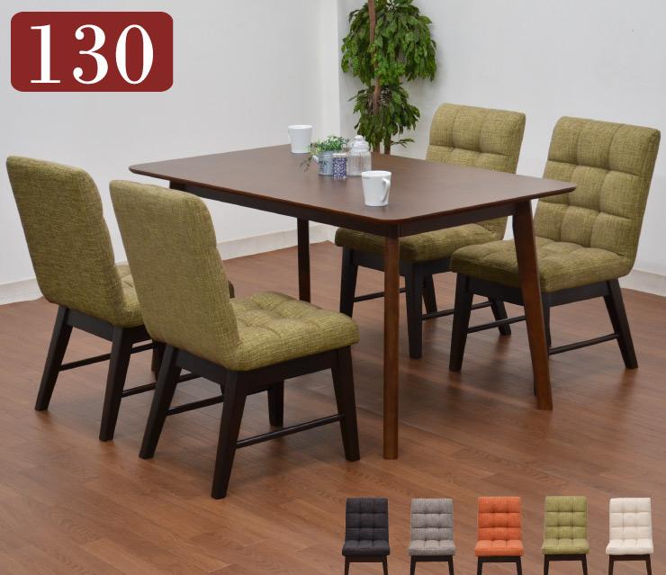 ダイニングテーブルセット ダイニングテーブル 5点 130cm rati130-5-roz361 ダイニングセット 4人用 カフェ テーブル 選べるカラー オレンジ グリーン ベージュ 木製 北欧 おしゃれ 食卓セット ダイニング 食卓用 かわいい おすすめ 360 161