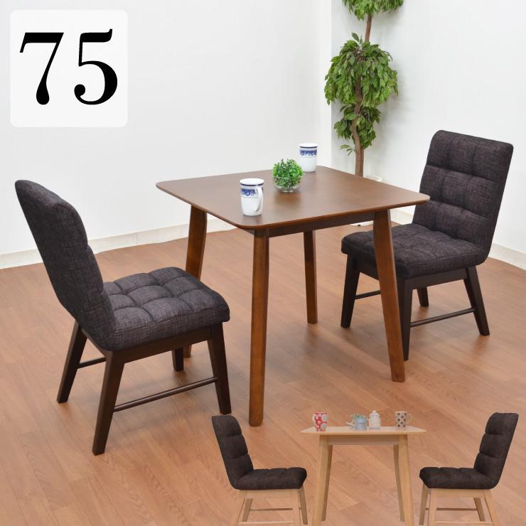 アウトレット ダイニングテーブル 3点 75cm 2人 rati75-3-roz361dgy ダイニングセット 椅子 木製 ファブリック ダイニング 正方形 テーブル クッション おしゃれ ウッドダイニング 北欧 モダン カフェ風 コンパクト 単身 161