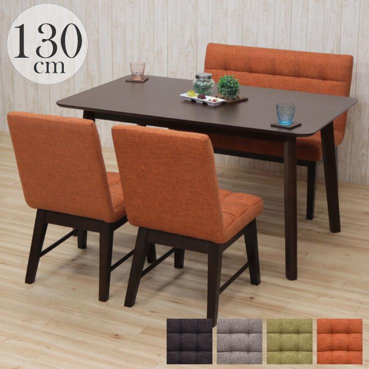 ダイニングテーブルセット お客様組立品 rati130-4-roz361 ダイニング テーブル 机 クッション ファブリック DBR色 DGY色 BR色 OR色 オレンジ色 GR色 グリーン色 天然木 長椅子 北欧 おしゃれ かわいい カフェ イス 布張り シンプル モダン 19s-4k hg