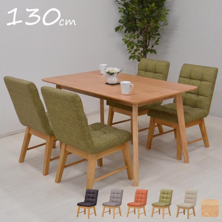 ダイニングテーブルセット 130cm 5点 rosiu130-5-roz361na 360 ダイニングセット 北欧 クッション オレンジ ナチュラルオーク色 ダイニングチェア ファブリック 布 ダイニングテーブル 木製 長方形 スクエア バンビ 4人掛け テーブル チェア 椅子 アウトレット m70 24s-5k