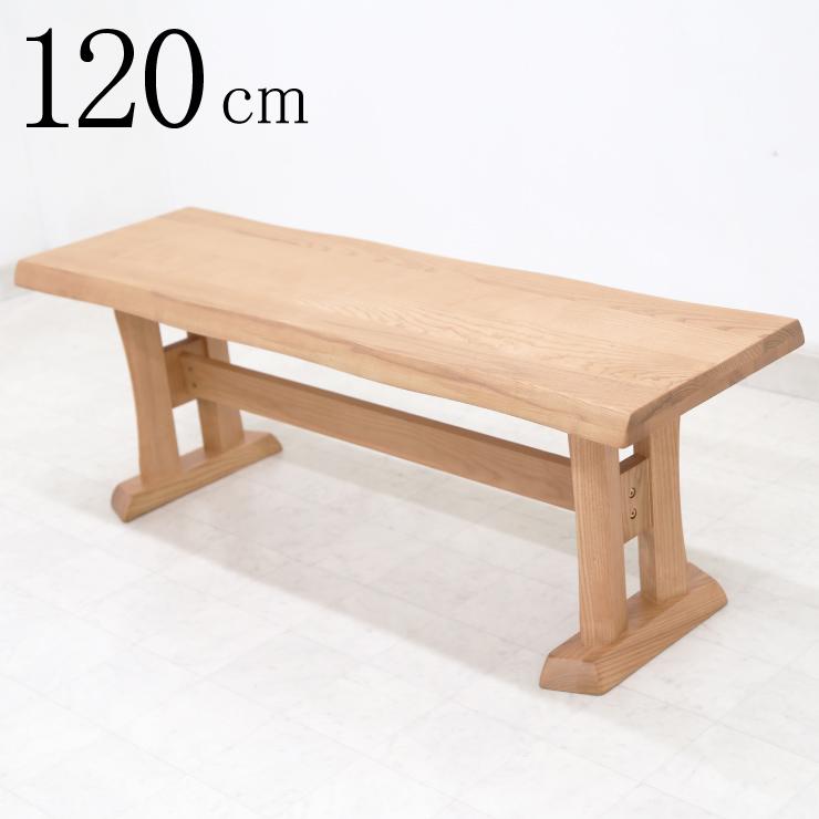 120cm ベンチチェア ベンチ椅子 玄関ベンチ 木製 hida-351 ナチュラル ベンチチェア 板座 木製 無垢材 天然木 アッシュ材 北欧 待合室 アウトレット