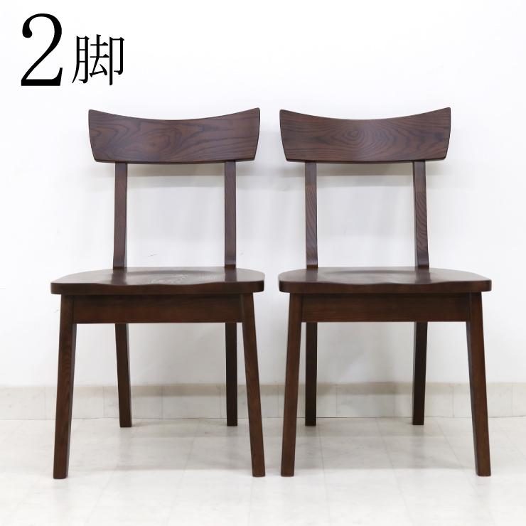 ダイニングチェア 2脚セット 北欧 hida-351 ブラウン色 完成品 チェア 椅子 イス 2脚入り 板座 木製 無垢材 天然木 アッシュ材